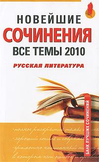 Новейшие сочинения. Все темы 2010. Русская литература