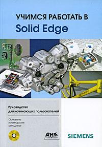 Как выглядит Учимся работать в Solid Edge (+ CD-ROM)
