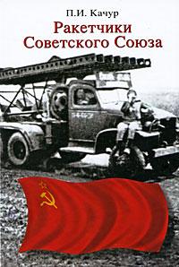 Ракетчики Советского Союза. П.И. Качур