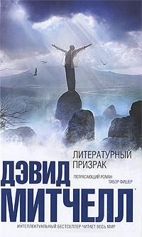 Книга Литературный призрак