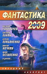 ���������� 2009. ������ 2. ���� �������