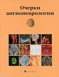 Очерки ангионеврологии
