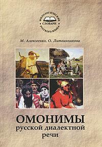 Омонимы русской диалектной речи