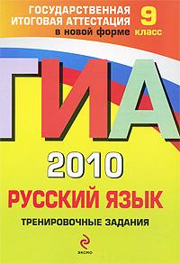 ГИА 2010. Русский язык. Тренировочные задания. 9 класс