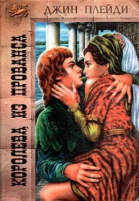 Книга Королева из Прованса