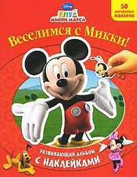 Клуб Микки Мауса. Веселимся с Микки. Развивающий альбом с наклейками