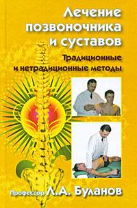 Лечение позвоночника и суставов. Традиционные и нетрадиционные методы ( 978-5-17-060831-7, 978-5-271-24503-9 )