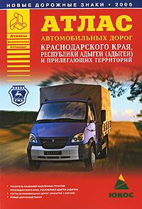 Атлас автомобильных дорог Краснодарского края, Рреспублики Адыгеи (Адыгеи) и прилегающих территорий