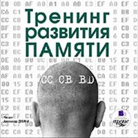 Тренинг развития памяти (аудиокнига MP3)