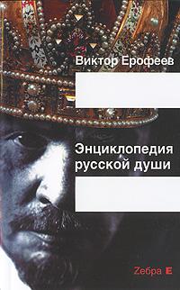 Энциклопедия русской души. Виктор Ерофеев