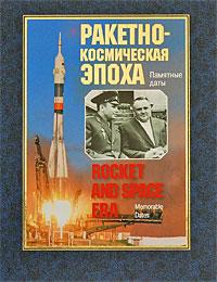 Ракетно-космическая эпоха. Памятные даты / Rocket and Space Era. Memorable Dates