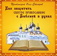 Как защитить святое православие с Библией в руках (аудиокнига MP3)
