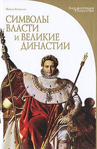 Символы власти и великие династии
