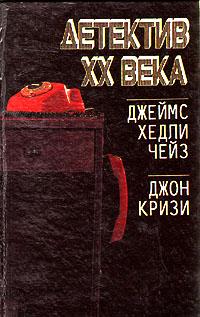 Детектив XX века