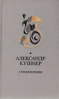 Александр Кушнер. Стихотворения
