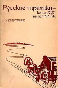 ������� ������� ����� XIX - ������ XX ��.