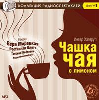 Чашка чая с лимоном (аудиокнига MP3)