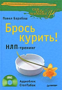 Брось курить! НЛП-тренинг (+ CD). Павел Барабаш