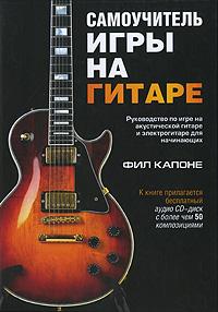 Самоучитель игры на гитаре (+ CD-ROM)