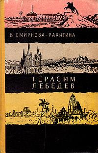 Герасим Лебедев