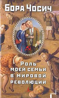 Роль моей семьи в мировой революции