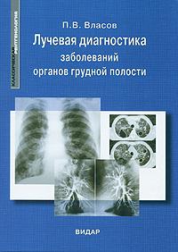 Лучевая диагностика заболеваний органов грудной полости