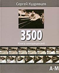 3500. Книга кинорецензий. В 2 томах. Том 1. А-М