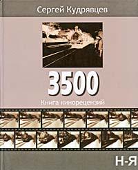3500. Книга кинорецензий. В 2 томах. Том 2. Н-Я
