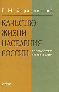Качество жизни населения России. Психологические составляющие ( 978-5-89357-265-0 )