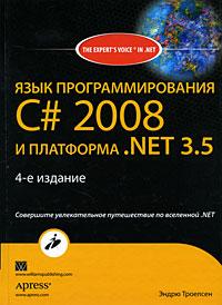Язык программирования С# 2008 и платформа .NET 3.5 ( 978-5-8459-1589-4, 978-1-59-059884-9 )