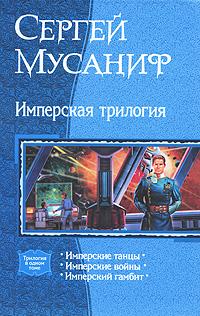 Книга Имперская трилогия