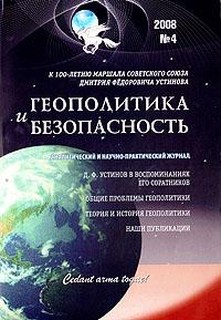 Геополитика и безопасность. Аналитический и научно-практический журнал. № 4