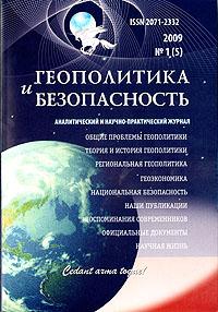 Геополитика и безопасность. Аналитический и научно-практический журнал. № 1(5)