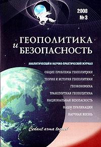 Геополитика и безопасность. Аналитический и научно-практический журнал. № 3