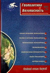 Геополитика и безопасность. Аналитический и научно-практический журнал. № 2