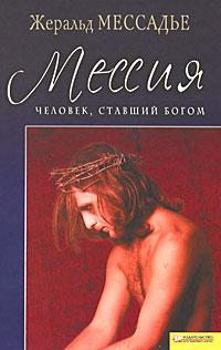 Человек, ставший Богом. Мессия. Жеральд Мессадье
