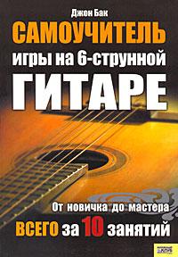 Самоучитель игры на 6-струнной гитаре