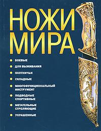Ножи мира ( 978-5-17-030894-1, 978-5-271-12481-5 )