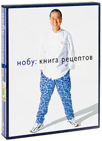 Нобу. Книга рецептов (подарочное издание). Нобуюки Мацухиса