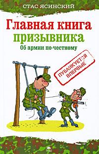 Главная книга призывника. Об армии по-честному. Стас Ясинский