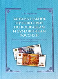 Занимательное путешествие по кошелькам и бумажникам россиян. С. В. Боровиков