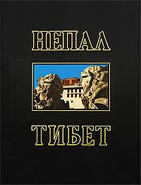 Непал. Тибет. М. Ю. Карисалов, К. А. Машинский