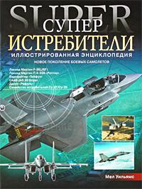 Суперистребители. Новое поколение боевых самолетов. Иллюстрированная энциклопедия