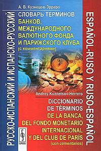 ������-��������� � ��������-������� ������� �������� ������, �������������� ��������� ����� � ���������� ����� / Diccionario espanol-ruso y ruso-espanol de terminos de la banca, del fondo monetario internacional y del club de Paris