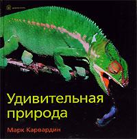 Удивительная природа (Экстремальная природа). М. Карвардин