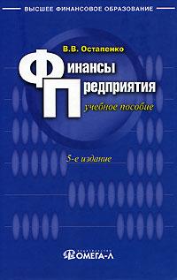 Финансы предприятия: Учебное пособие. В. В. Остапенко