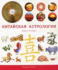 Китайская астрология. Дерек Уолтерс