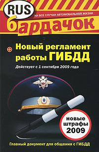 Новый регламент работы ГИБДД. Новые штрафы 2009