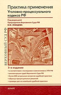 Купить Практика применения уголовно-процессуального кодекса РФ, Под редакцией В. М. Лебедева