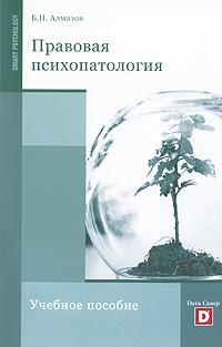 Правовая психопатология ( 978-5-91772-004-3 )